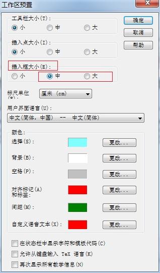 MathType输入框显示比例