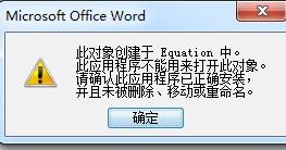 MathType停止工作