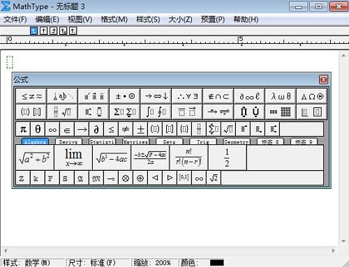 MathType工具栏被拖出默认位置示例