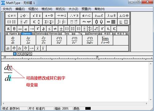 MathType微分符号