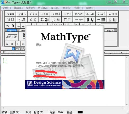 MathType软件