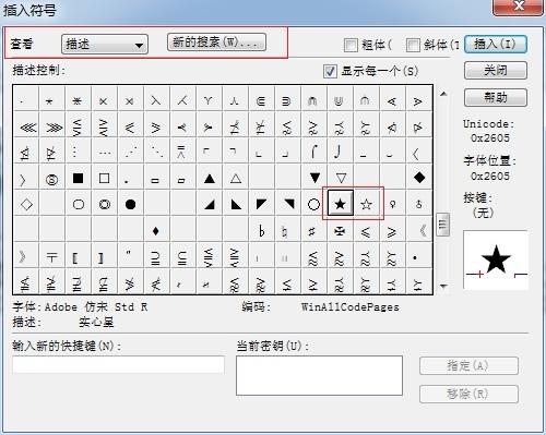 MathType五角星符号