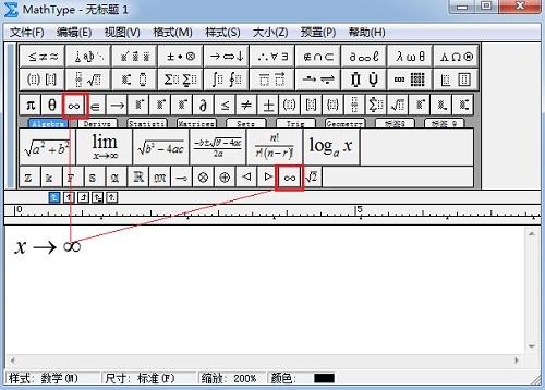 MathType无穷符号