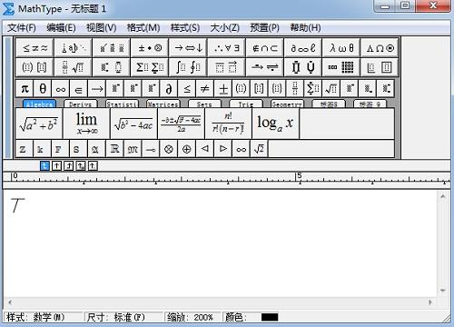 MathType下丁字符号