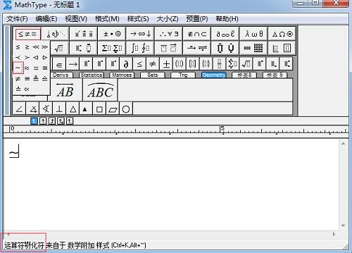 MathType波浪符号