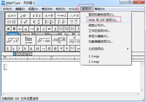 MathType 编辑窗口