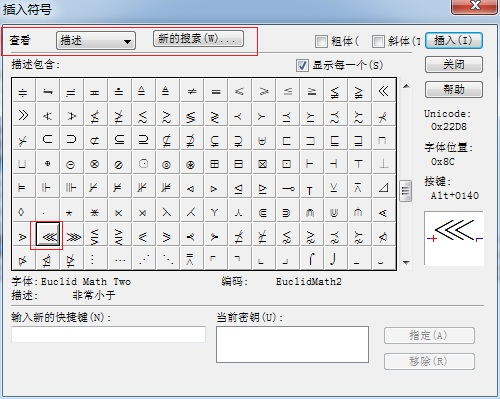 MathType小小于符号