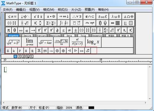 MathType小标签栏