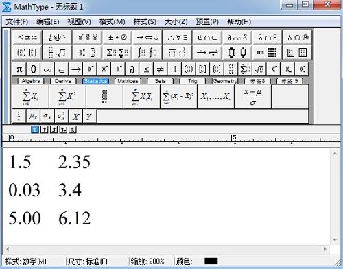 MathType矩阵对齐