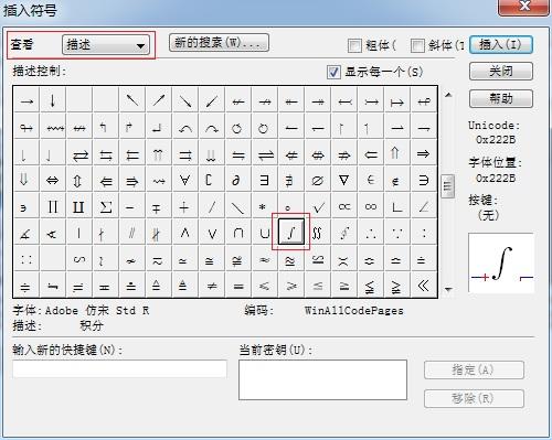 MathType斜积分符号