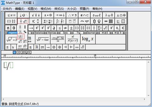 MathType斜线号分式模板