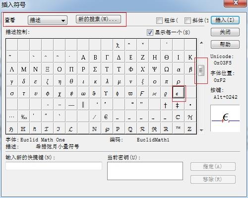 MathType插入符号