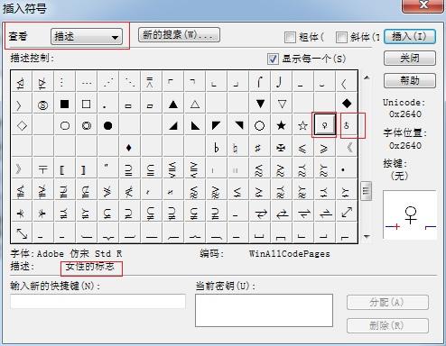 MathType性别符号