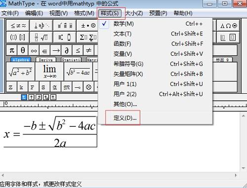 MathType数学符号显示乱码的解决方法
