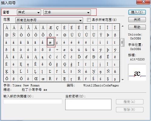 MathType音标符号