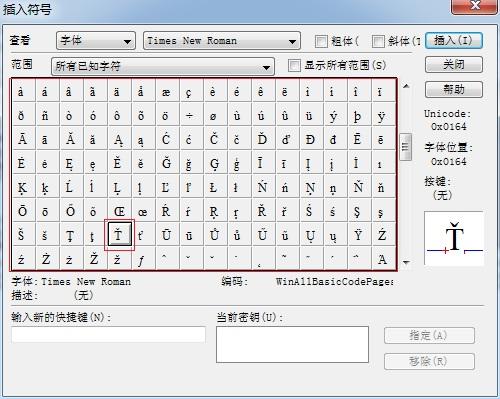 MathType音调符号