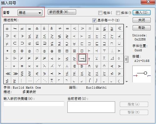 MathType映射符号