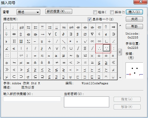 MathType逻辑符号模板