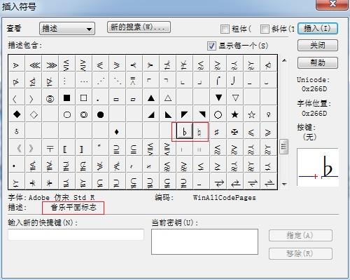 MathType音乐符号