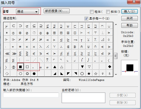 MathType正方形符号