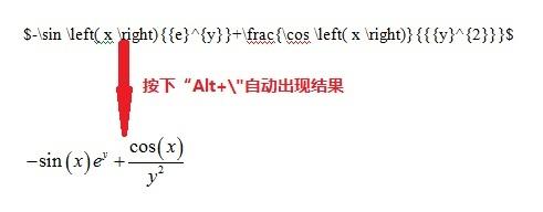 LaTex公式