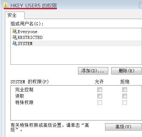 """""""Hkey_Users 的权限""""窗口"""