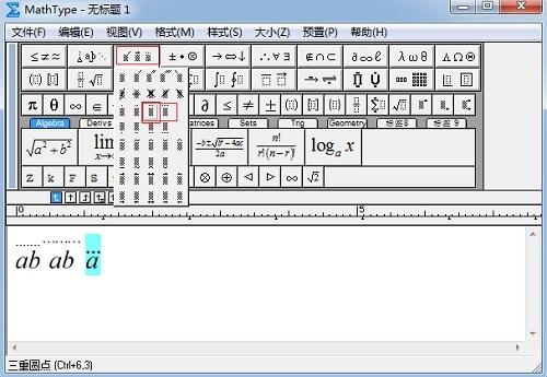 MathType上标和下标模板