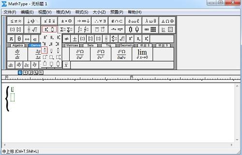 MathType中上标模板