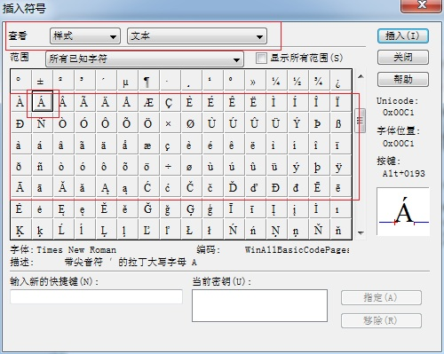 MathType字母音调