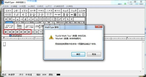 关闭MathType字体无效