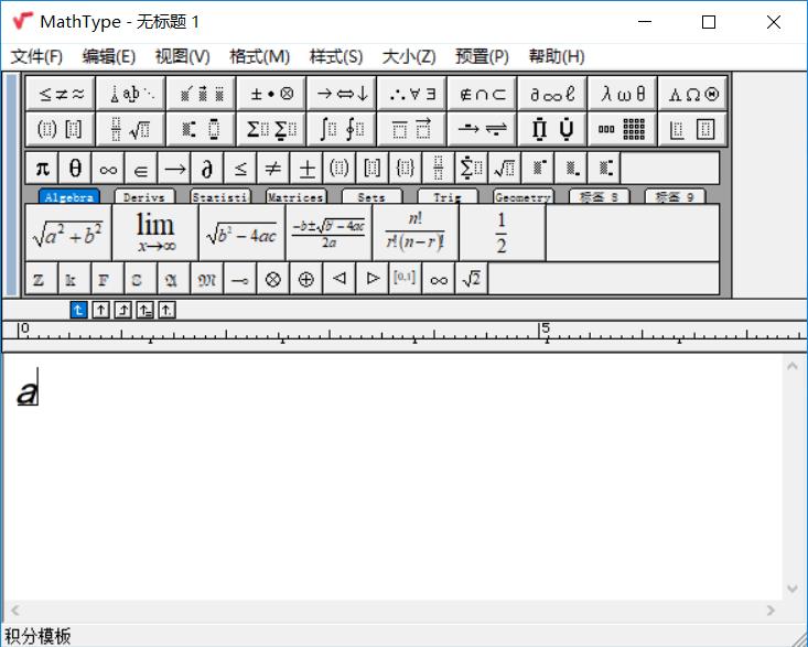 输入字母a