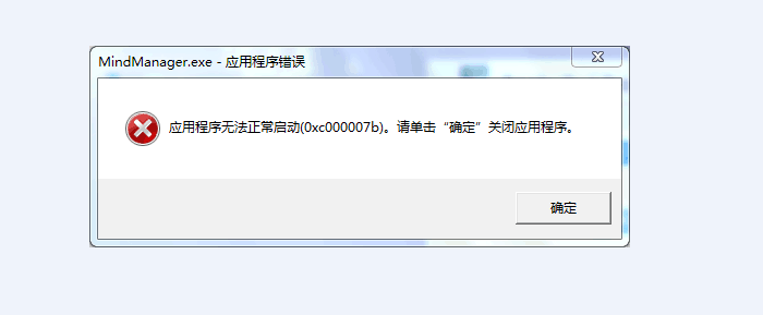 MindManager無法正常啟動0xc000007b停止工作修復辦法