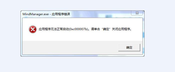 MindManager軟件常見故障解決方法