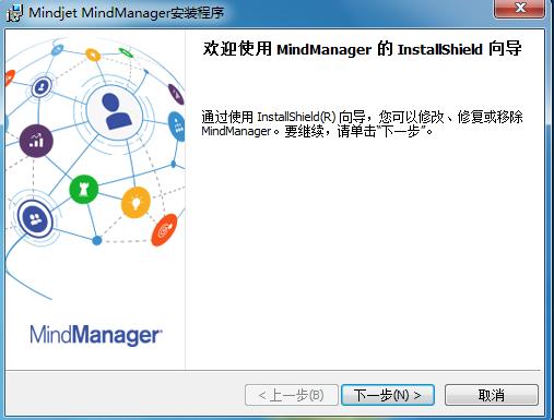 MindManager安装教程