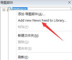 添加新的信息流到庫