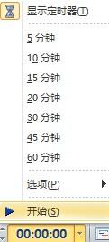 定時器列表