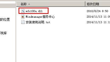 解压mfc100u.dll