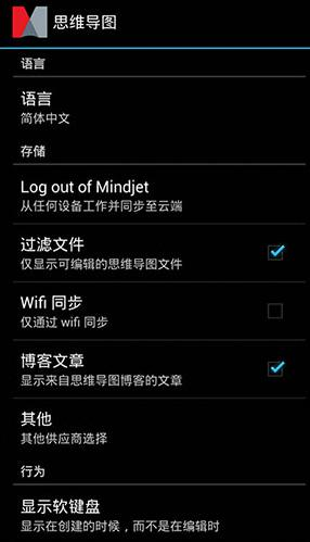Mindjet Maps for Android有哪些新功能