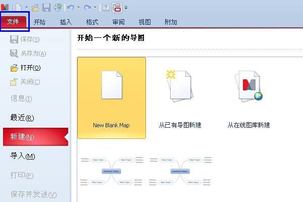 MindManager文件功能使用教程