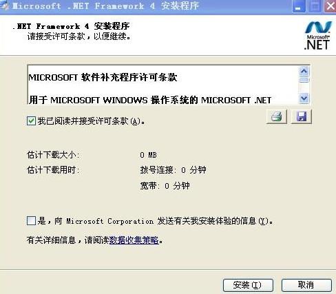 安裝.NET