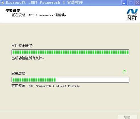 安裝.NET過程