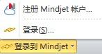 MindManager 15中文版思维导图如何创建账户
