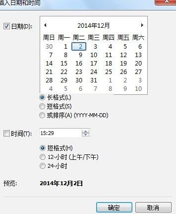 日期与时间对话框