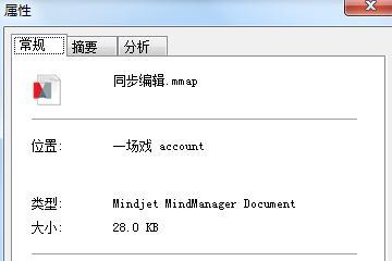 MindManager 15中文版中如何查看导图状态