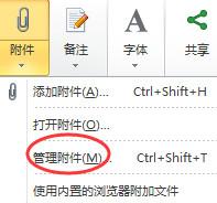 工具欄管理附件