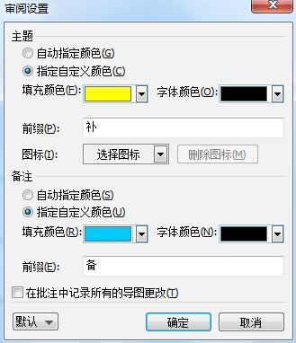 如何在MindManager 15中文版中进行审阅