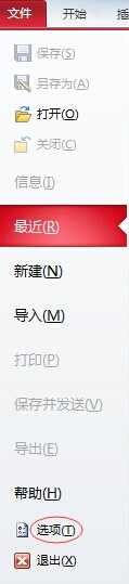 MindManager 15中文版思維導圖的設置選項