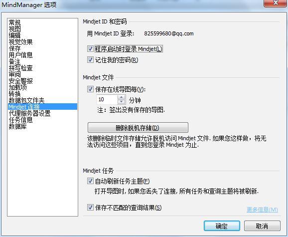 MindManager 15中文版思維導圖設置選項之Mindjet連接