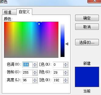 顏色自定義
