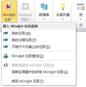添加Mindjet任務